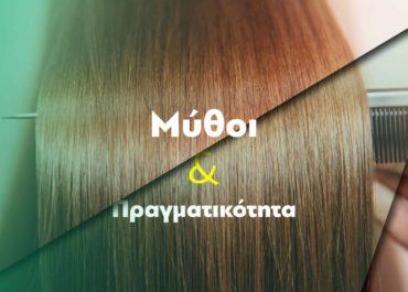 Μύθοι & Πραγματικότητα για τη Φροντίδα των Μαλλιών